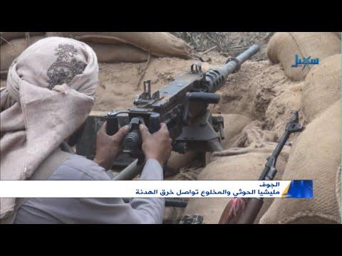 فيديو: مليشيات الحوثي وصالح تواصل إختراق وقف إطلاق النار والهدنة في الجوف