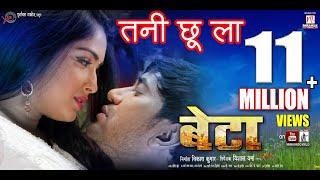 Tani Chhoo La | Beta | Bhojpuri Movie Song | Dinesh Lal Yadav