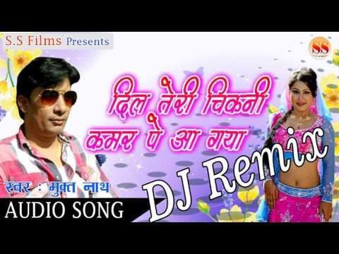 Dil teri Chikani Kamar Pe Aa Gyaa - New Bhojpuri Bol Bam DJ Remix 2017 -  Mukutnath