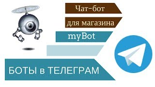 Как создать чат-бота для магазина в Telegram. myBot
