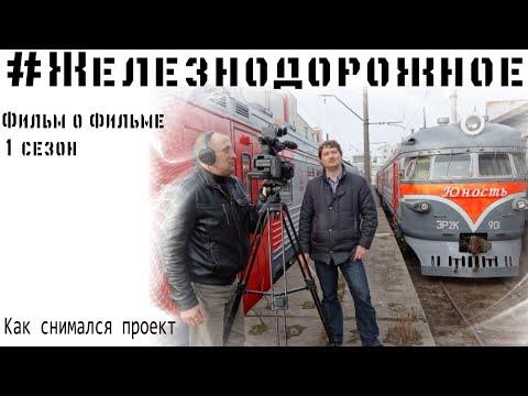 Фильм о фильме, как снимается проект #Железнодорожное - Новогодняя серия