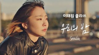 [MV] Sondia - '우리의 밤' <이태원 클라쓰(Itaewon class)> OST Part.4♪