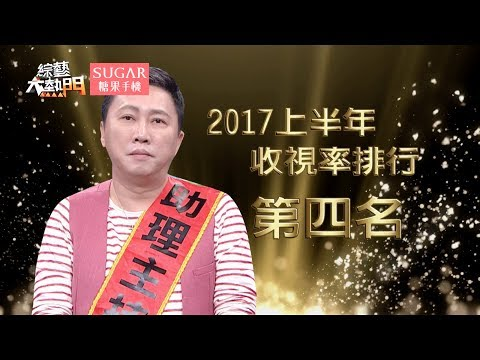 第四名 趙正平【2017上半年收視王】綜藝大熱門