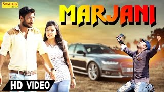 Marjani | Tarun Panchal | Ajay Saroha, Kanika Chawala | New Haryanvi Video Song
