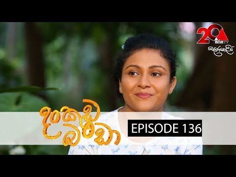 Dankuda Banda | Episode 136 | Sirasa TV 31st August 2018 [HD]