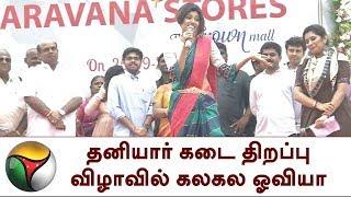 தனியார் கடை திறப்பு விழாவில் கலகல ஓவியா | Oviya, Bigg boss