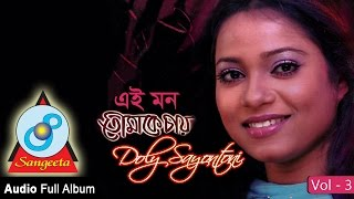 Ei Mon Tomake Chai - Vol 3 (এই মন তোমাকে চায়-ভলিয়ম ৩) | Full Audio Album | Doly Sayantani | Sangeeta