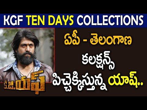 పిచ్చెక్కిస్తున్న యాష్ తెలుగు కలెక్షన్స్ KGF Ten Days Collection In AP - TS | Yash Box Office Record
