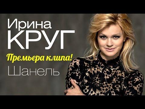 Клипы Ирина Круг - Шанель смотреть клипы