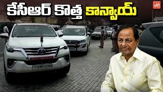 KCR Convoy | Telangana CM KCR New Convoy at Raj Bhavan - Hyderabad