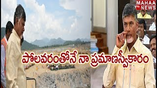 AP CM Chandrababu Naidu Speaks On Polavaram Project in AP Assembly