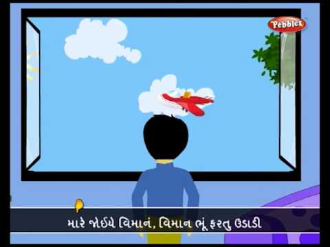 Gujarati Rhymes For Kids   18 Viman   Gujarati Rhymes Aeroplane video
