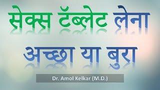सेक्स टॅब्लेट लेना अच्छा या बुरा - By Dr. Amol Kelkar (M.D.)