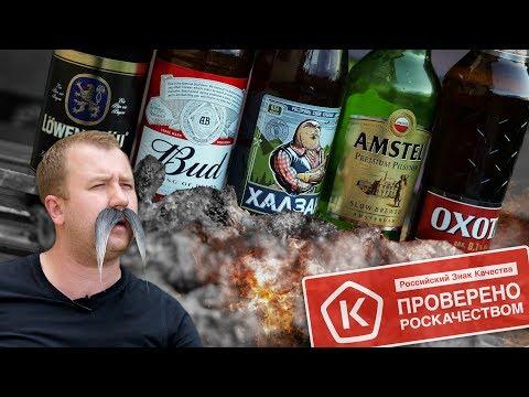 Тест: Шашлык в пиве (Роскачество)