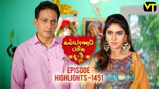 KalyanaParisu 2 - Episode 1451 Highlights | Sun TV Tamil Serials | Vision Time