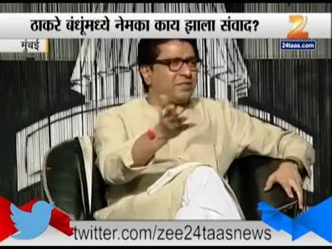Uddhav Thackeray Called Raj Thackeray When Raj Was Not Feeling Well