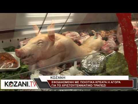 Εφοδιασμένη η αγορά κρέατος της Κοζάνης με ποιοτικά προϊόντα