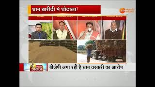 #AapKiAwaz : छत्तीसगढ़ में धान खरीदी में घोटाला?