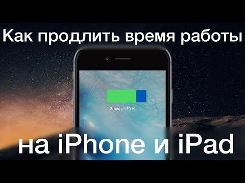 Как продлить время автономной работы iOS 9 на iPhone и iPad