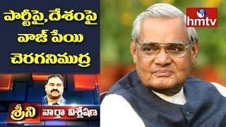 Atal Bihari Vajpayee Political Journey | News Analysis With Srini | hmtv