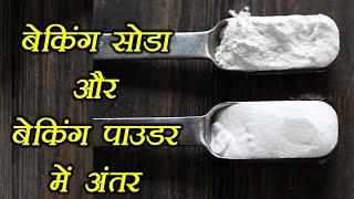 Baking Soda & Baking Powder: Know difference   जानें बेकिंग सोडा और बेकिंग पाउडर में अंतर   Boldsky