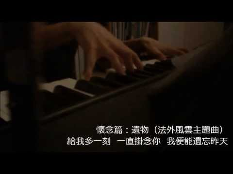 [重新編曲] 2013 Tvb Theme Songs Medley video