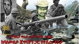40th Anniversary Of Somalia's Invasion (የሶማሊያ ወረራ 40ኛ አመት ሲዘከር}