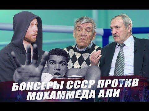 Как я боксировал с Мохаммедом Али. Высоцкий, Горстков.