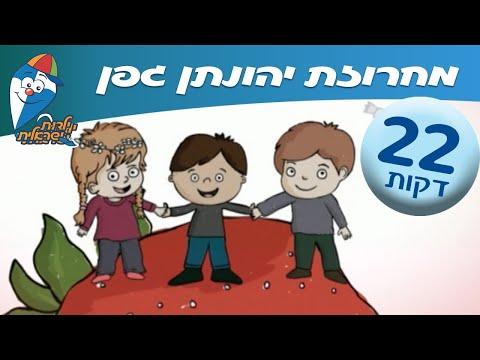 מחרוזת שירי יהונתן גפן - שירי ילדות אהובים - הופ! ילדות ישראלית