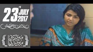Maali Halat Ki Majboori | Meri Kahani Meri Zabani | SAMAA TV | 23 July 2017