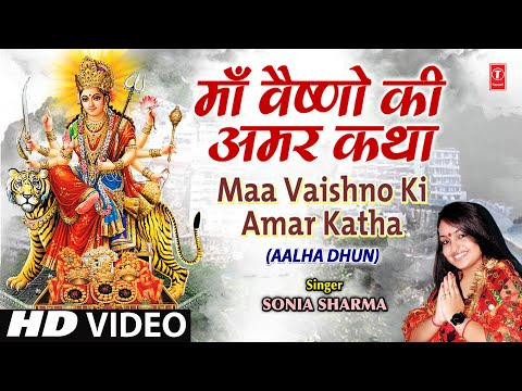 Maa Vaishno Ki Amar Katha (aalha Dhun Par) By Soniya Sharma video