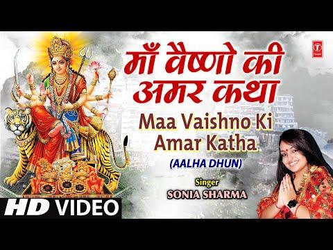 Maa Vaishno Ki Amar Katha (aalha Dhun Par) By Soniya Sharma video