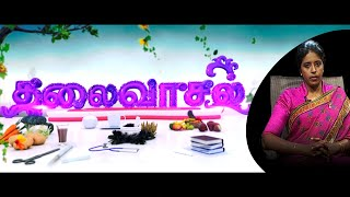 Thalaivasal (04-06-2020)