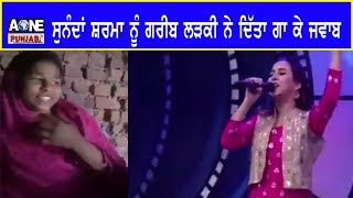 Sunanda Sharma Viral Video | Aone Punjabi News