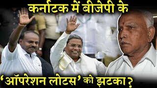 कर्नाटक की कुमारस्वामी सरकार पर से टल गया खतरा ? INDIA NEWS VIRAL