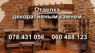 Отделка стен декоративным камнем Кишинёв