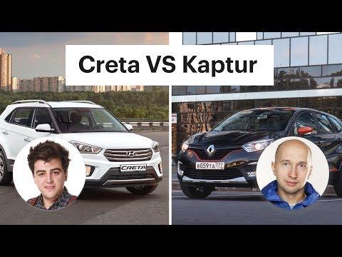 ЧТО ВЗЯТЬ - Крета или Каптур?! / обзор и тест Hyundai Creta и Renault Kaptur