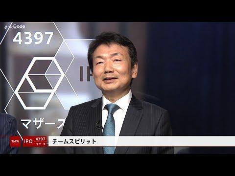 チームスピリット[4397]東証マザーズ IPO
