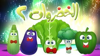 كليب الخضروات 2 - 2 vegetables | قناة مرح - marah tv