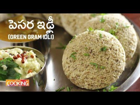 పెసర ఇడ్లీ | Pesara Idli (Green Gram Idli) in Telugu