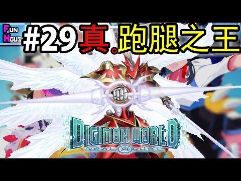 【ポケモンGO攻略動画】外傳篇 #29  真。跑腿之王 | 數碼暴龍 Digimon World: Next Order 『中文連載劇情 PS4直播 Backup』  – 長さ: 2:44:01。