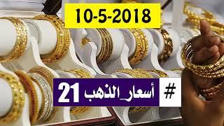 اسعار الذهب عيار 21 اليوم الخميس 10-5-2018 في محلات الصاغة في مصر
