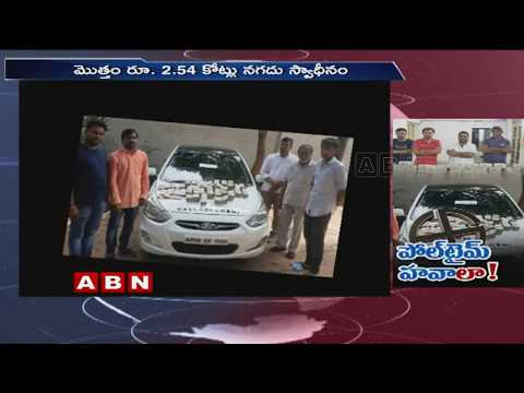 Telangana Police Focus on Hawala Money Transactions Over Assembly Elections | ABN Telugu