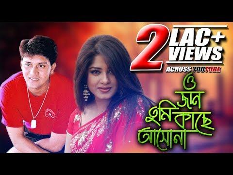 O Jan Tumi Kache Aso | Shakil Khan | Moushumi | Bangla Movie Song  | CD Vision thumbnail
