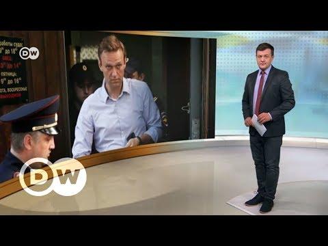 Новый арест Навального: зачем на самом деле посадили политика - DW Новости (16.05.2018)
