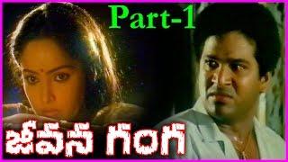 Onamalu - Jeevana Ganga    Telugu Full Length Movie Part-1    RajendraPrasad,Rajini