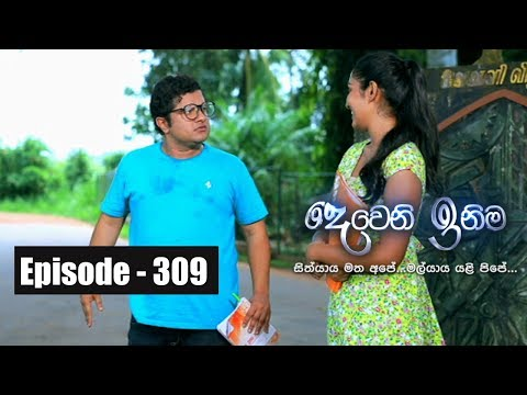 Deweni Inima | Episode 309 12th April  2018