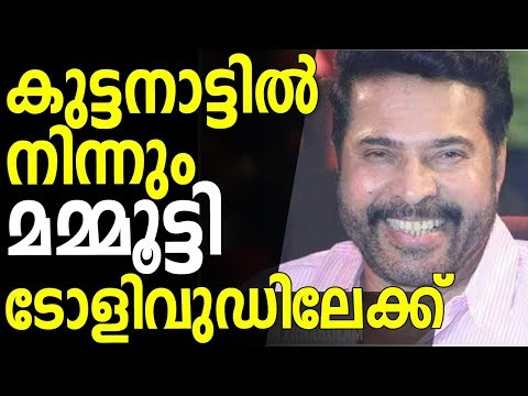 Mammootty's Tollywood Movie
