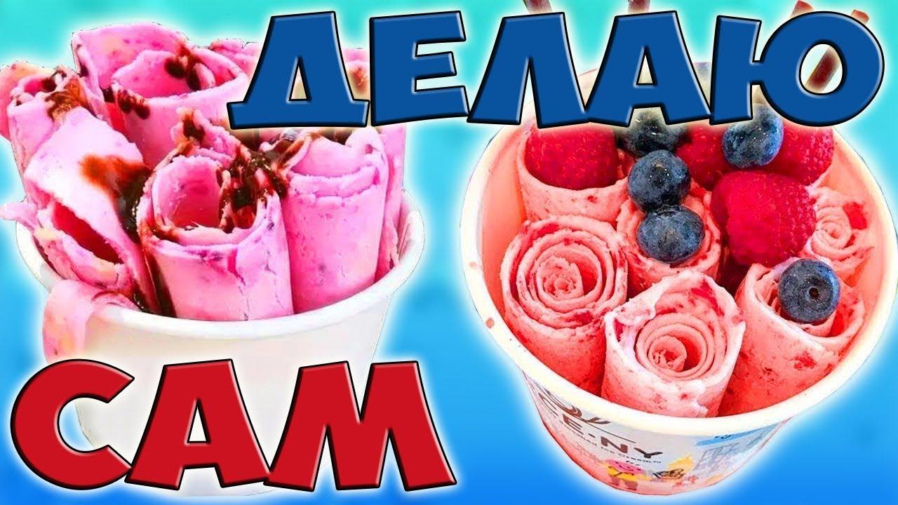 Делаю Ролл Мороженое или Тайское Мороженое или Жареное Мороженое