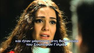 KARADAYI - ΚΑΡΑΝΤΑΓΙ 2 ΚΥΚΛΟΣ Ε65 (DVD 30) PROMO 1 GREEK SUBS